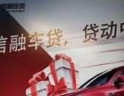 北京信融投资管理有限公司加盟 汽车租赁/买卖