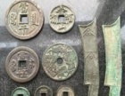 高价征集藏品、老银元、铜币