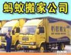 广州蚂蚁搬家(个人搬家/长途搬家/别墅搬迁/吊装) 搬家公司