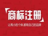 广州番禺石基商标注册 公司注册 电商入驻