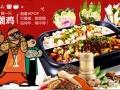 嘻哈鸡火锅加盟官网/鸡火锅加盟电话/特色火锅加盟