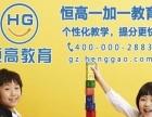 广州补习班恒高教育选一对一补习学习的效率自然会大大提高