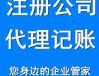 上海松江泗泾 新桥 车墩 九亭 注册公司500元 代理记账