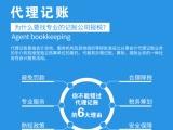 代理记账报税-一般纳税人免费申请-1天办理