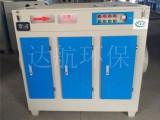 光氧设备喷漆房废气处理设备塑料橡胶厂有机气体VOC处理