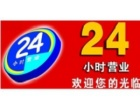 欢迎进入 鄂州海信冰箱 各区售后服务咨询 中心电话