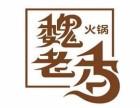 魏老香火锅加盟多少钱 鸡火锅加盟