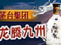 茅台龙腾九州加盟