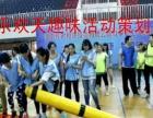 永州趣味运动会策划,公司趣味活动,趣味活动器材租赁
