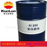 北京哪儿卖昆仑25号变压器油