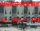 扬州双良开利中央空调回收-回收溴化锂中央空调公司
