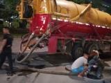 地下室管道疏通清淤公司 清理化粪池 泥浆污水抽运