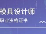 青岛模具设计培训,UG编程,SW机械设计培训