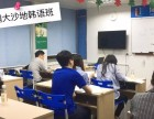 100元特惠韩语基础班五一火热抢购中