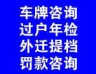 北京办理汽车违章咨询处理代缴罚款代办服务罚款代缴