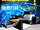深圳市深广联UV平板打印机kc-6090