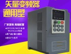 厂家直销频率控制变频器矢量控制变频器变频器厂家