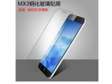 弧边0.33mm钢化玻璃膜 魅族手机钢化膜 MX3贴膜 高清防暴