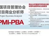项目管理者联盟商业分析专业人士PMI-PBA培训