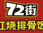 72街红烧排骨饭加盟费用有多少加盟有什么条件