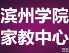滨州家教中心,专业提供优秀大学生一对一上门家教老师