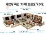 天津专业除甲醛公司承接滨海新区住户新房室内装修除甲醛施工