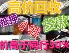 椒江高价上门回收苹果三星华为步步高等品牌手机