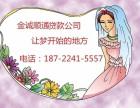 天津无抵押贷款低息方案说明