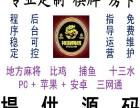 2018特色手机红中麻将定制开发