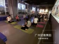 海珠怡景南苑哪里的瑜伽培训教的很好冠雅舞蹈首选
