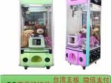 番禺厂家直销抓娃娃机器夹公仔机各种大型礼品机