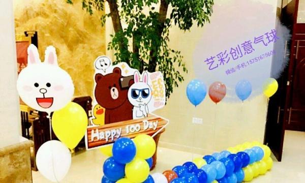 艺彩创意气球装饰策划