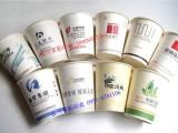 银川一次性纸杯厂家定做自己的纸杯银川广告杯