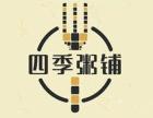 四季粥铺加盟多少钱,在北京加盟需要什么条件