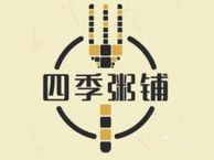 在郑州加盟四季粥铺需要多少钱?加盟四季粥铺需要什么条件