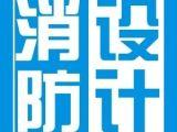 杭州消防设计施工检测维保竣工验收消防报审消防代办一条龙服务