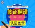 广州涉外翻译(学历翻译、公证翻译、签证翻译)