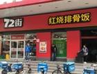 广州都城快餐加盟费多少,怎么加盟都城快餐