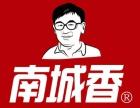 北京南城香加盟费多少,怎么加盟南城香