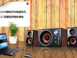 welllon/惠隆L-515 2.1多媒体音箱有源低音炮音响高低音独立调节