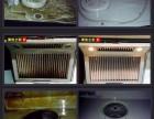 西安高新区油烟机清洗