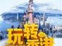 周末双日游 畅玩香港海洋公园线路 特价158元