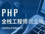 黄埔PHP后端培训机构 PHP培训就业班