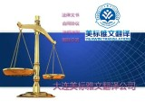 大连翻译公司法律法规翻译-合同协议翻译