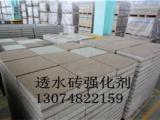 丰泽透水砖增强剂——新款透水砖增强剂固乐建材供应