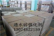 厦门哪有供应优惠的透水砖增强剂金门透水砖增强剂