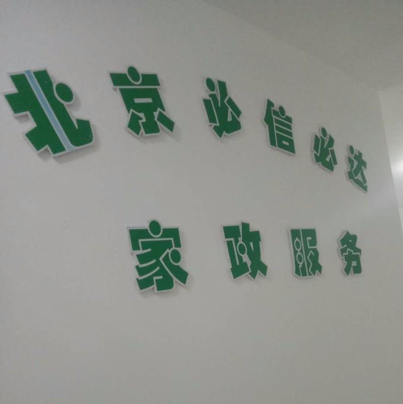 北京较权威的月嫂 保姆 催乳师,只为你顺心!