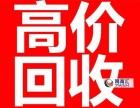 武汉回收手机 武汉苹果手机回收抵押