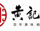 北京黄记煌三汁焖锅加盟,整店输出,创业可靠