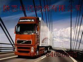 西安到伊宁轿车托运公司运输